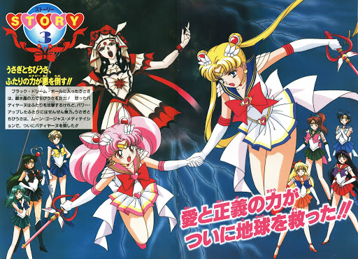 Sailor Moon SuperS the Movie, released December 23, 1995