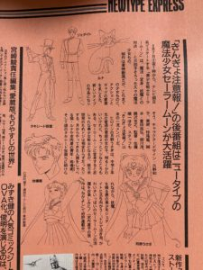 March 1992 Newtype (p36)