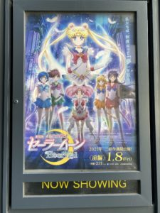 Sailor Moon Eternal: Now Showing (Shinjuku Wald 9)